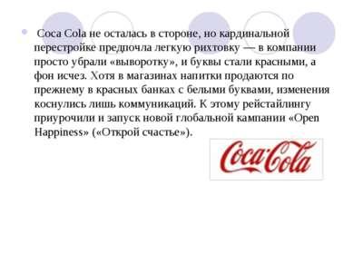 Coca Cola не осталась в стороне, но кардинальной перестройке предпочла легкую...