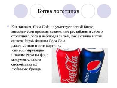Битва логотипов Как таковая, Coca Cola не участвует в этой битве, эпизодическ...