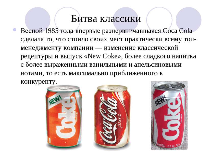 Битва классики Весной 1985 года впервые разнервничавшаяся Coca Cola сделала т...