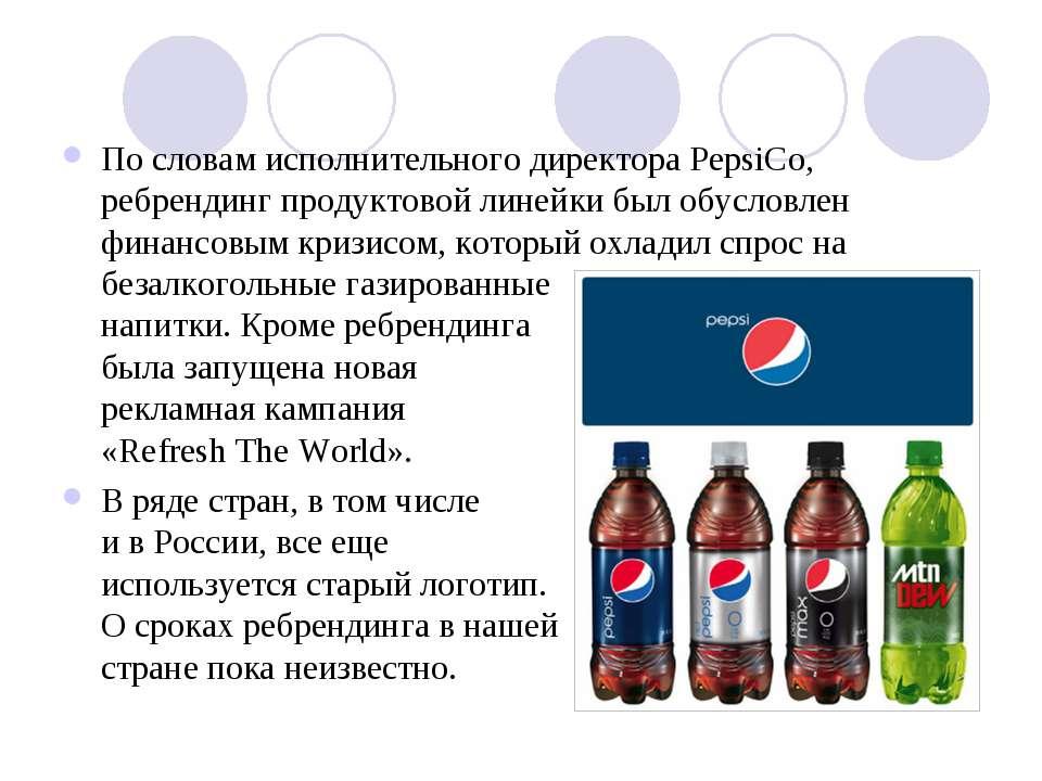 По словам исполнительного директора PepsiCo, ребрендинг продуктовой линейки б...
