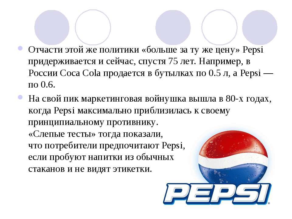 Отчасти этой же политики «больше за ту же цену» Pepsi придерживается и сейчас...