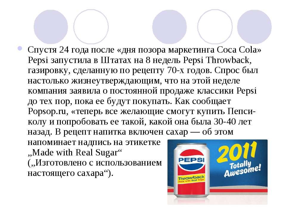 Спустя 24 года после «дня позора маркетинга Coca Cola» Pepsi запустила в Штат...