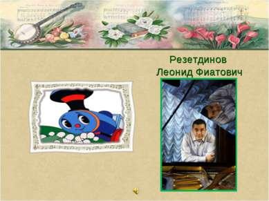 Резетдинов Леонид Фиатович