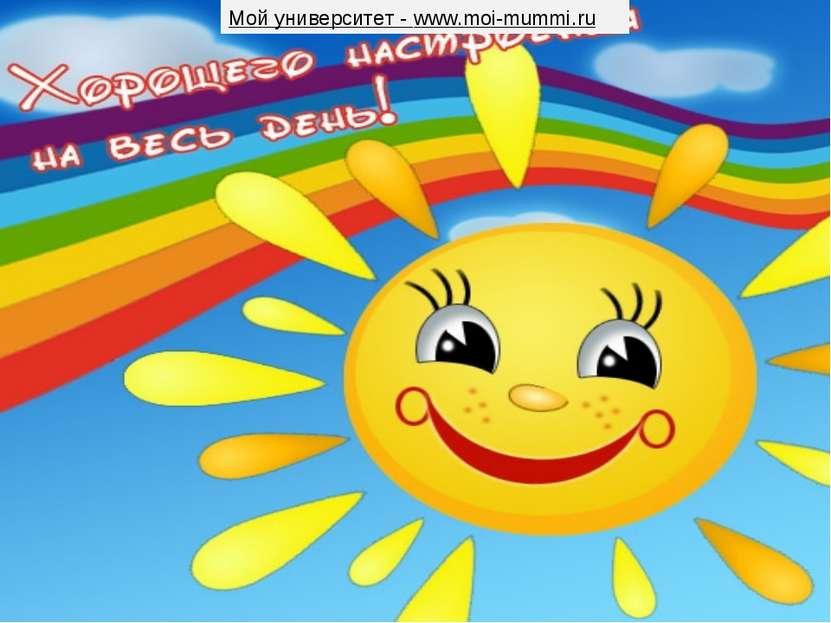 Мой университет - www.moi-mummi.ru