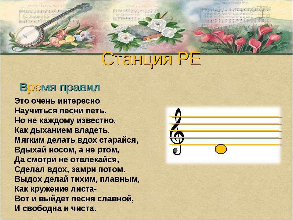 Станция РЕ Время правил Это очень интересно Научиться песни петь. Но не каждо...
