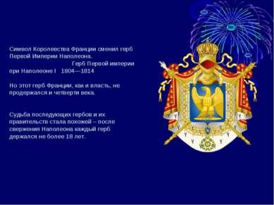 Символ Королевства Франции сменил герб Первой Империи Наполеона. ...