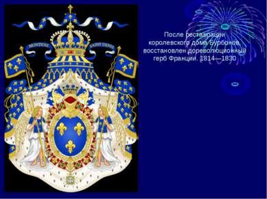 После реставрации королевского дома Бурбонов, восстановлен дореволюционный ге...