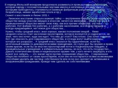 В период Июльской монархии продолжала развиваться промышленная революция, кот...