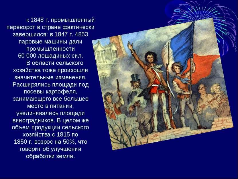 к 1848г. промышленный переворот в стране фактически завершился: ...