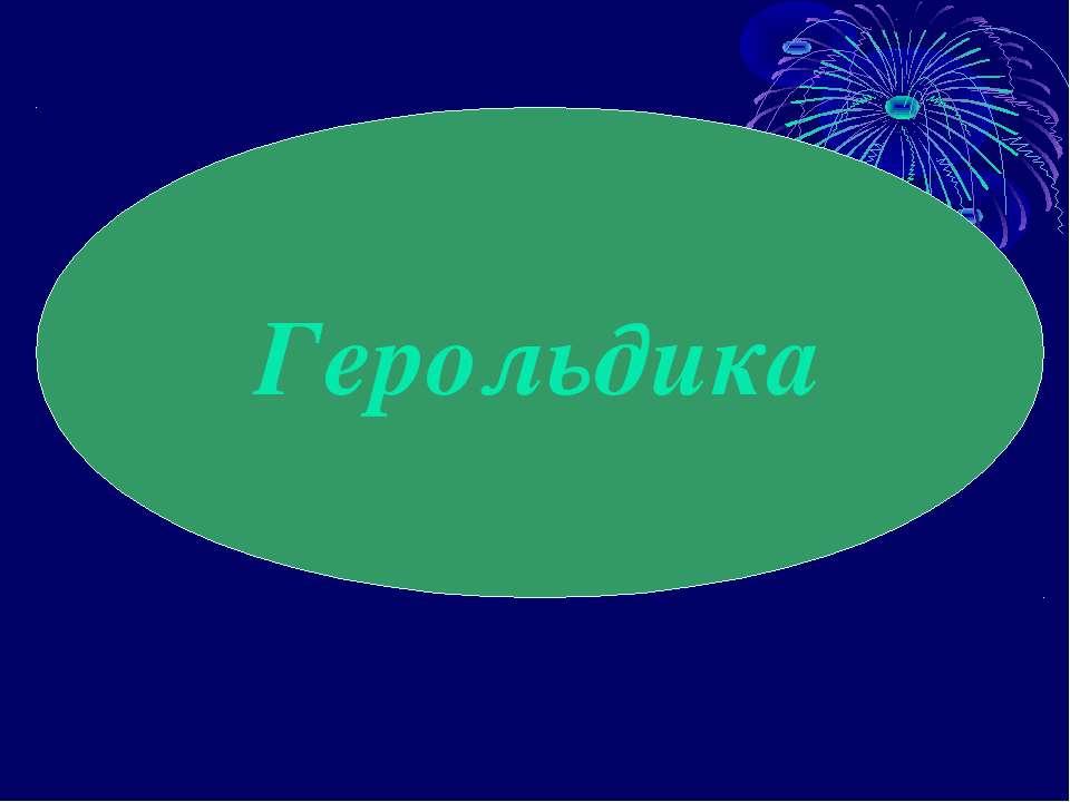 Герольдика