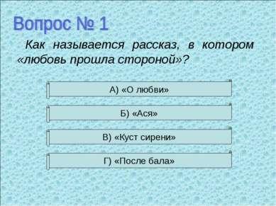 Как называется рассказ, в котором «любовь прошла стороной»? А) «О любви» Б) «...