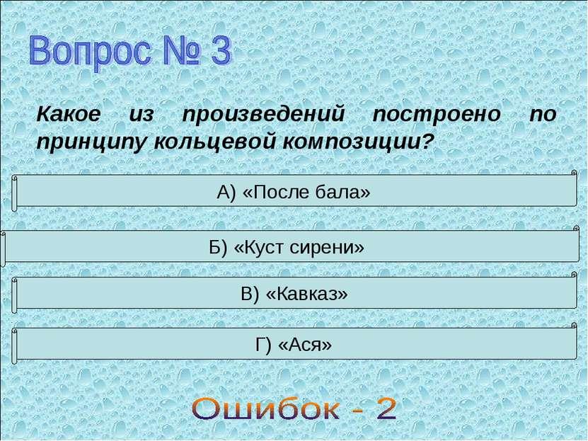 А) «После бала» Б) «Куст сирени» В) «Кавказ» Г) «Ася» Какое из произведений п...