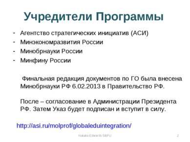 Учредители Программы Агентство стратегических инициатив (АСИ) Минэкономразвит...
