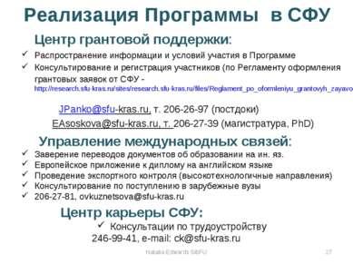 Реализация Программы в СФУ Центр грантовой поддержки: Распространение информа...