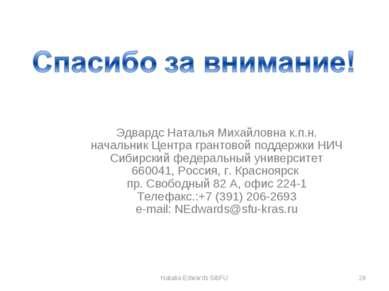 Эдвардс Наталья Михайловна к.п.н. начальник Центра грантовой поддержки НИЧ Си...