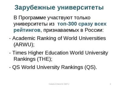 Зарубежные университеты В Программе участвуют только университеты из топ-300 ...