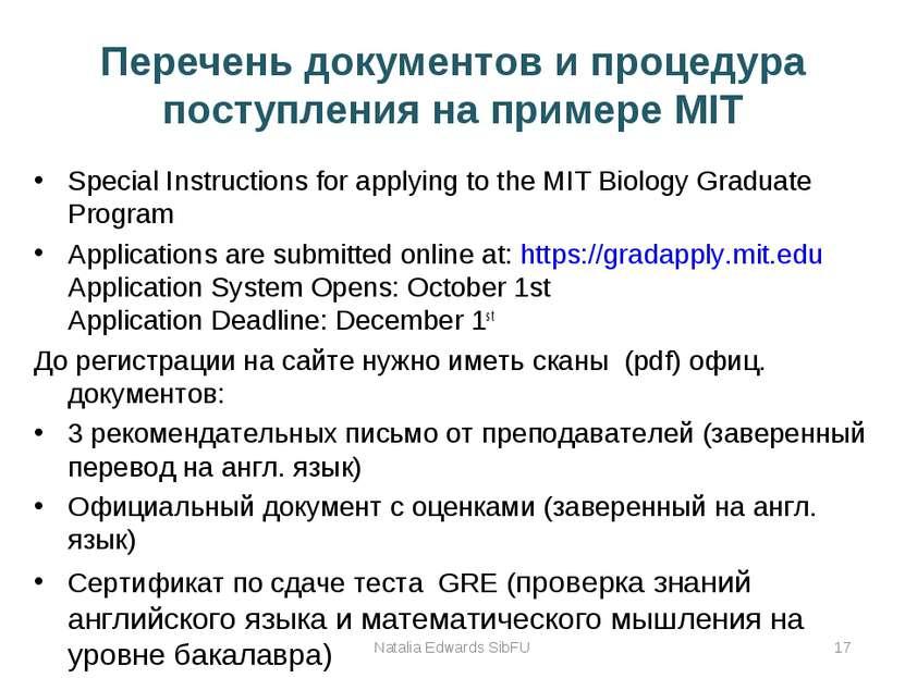 Перечень документов и процедура поступления на примере MIT Special Instructio...
