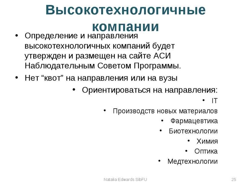 Высокотехнологичные компании Определение и направления высокотехнологичных ко...