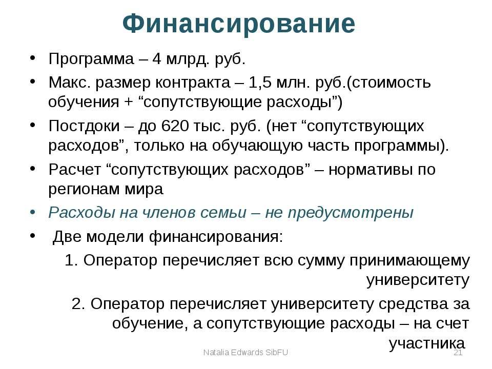 Финансирование Программа – 4 млрд. руб. Макс. размер контракта – 1,5 млн. руб...