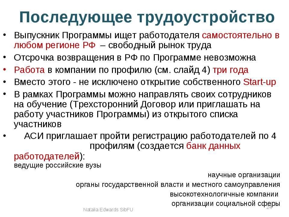 Последующее трудоустройство Выпускник Программы ищет работодателя самостоятел...