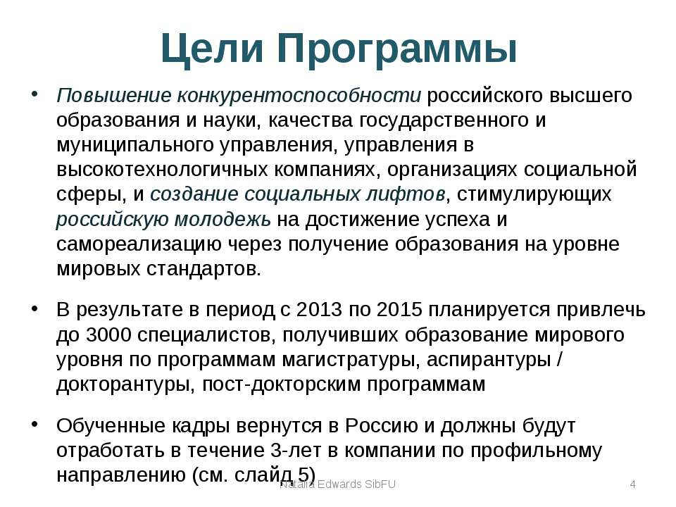 Цели Программы Повышение конкурентоспособности российского высшего образовани...
