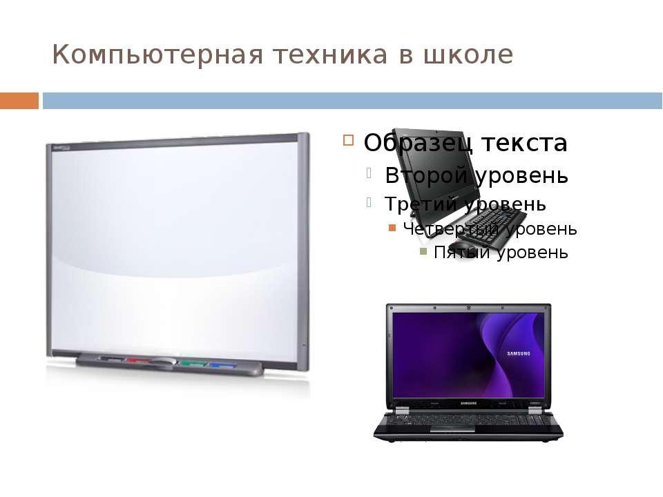 Компьютерная техника в школе