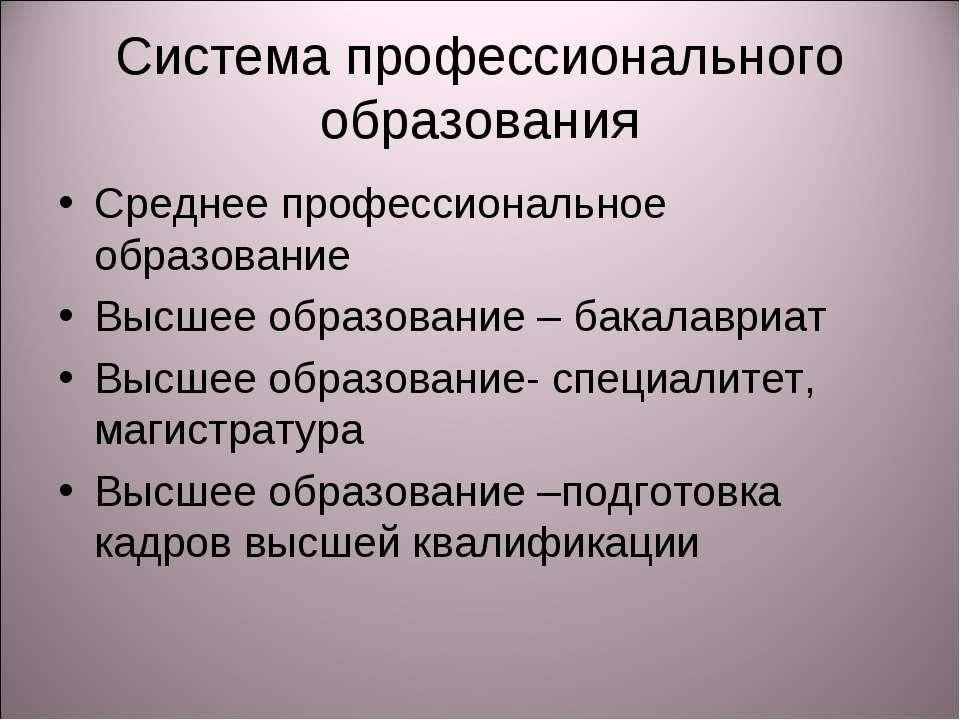 Система профессионального образования Среднее профессиональное образование Вы...