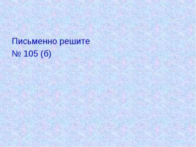 Письменно решите № 105 (б)