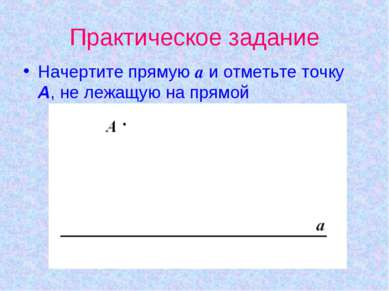 Практическое задание Начертите прямую а и отметьте точку А, не лежащую на прямой