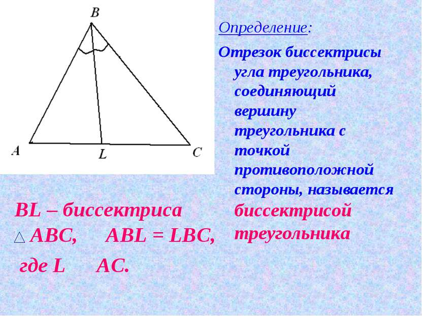 BL – биссектриса АВС, Р AВL = LBС, где L О AС. Определение: Отрезок биссектри...