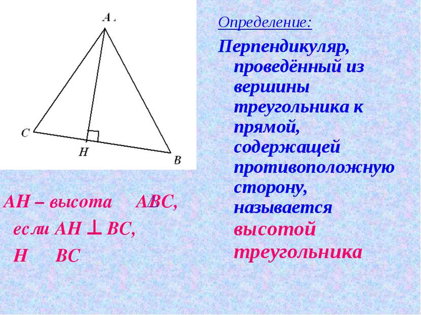 АН – высота АВС, если АН ^ ВС, Н О ВС Определение: Перпендикуляр, проведённый...