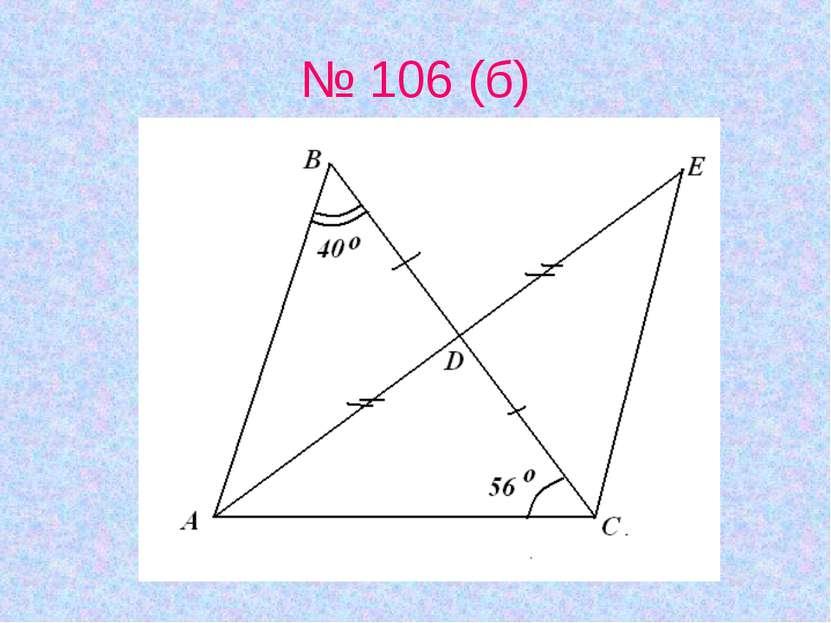 № 106 (б)