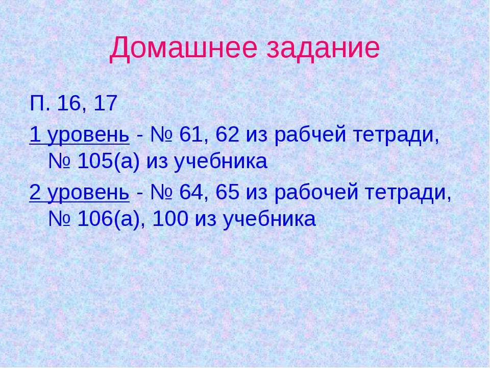 Домашнее задание П. 16, 17 1 уровень - № 61, 62 из рабчей тетради, № 105(а) и...