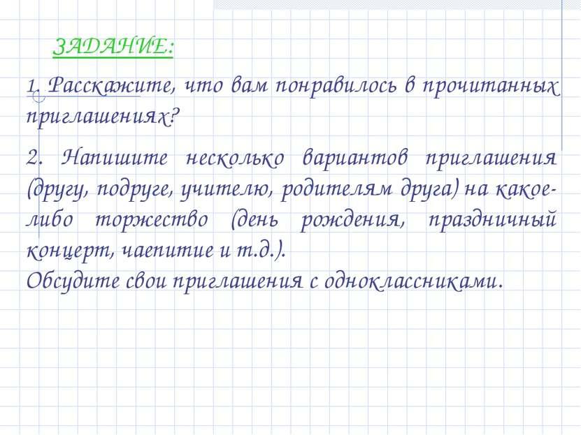 ЗАДАНИЕ: 2. Напишите несколько вариантов приглашения (другу, подруге, учителю...