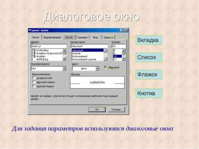 Диалоговое окно Для задания параметров используются диалоговые окна Вкладка Ф...