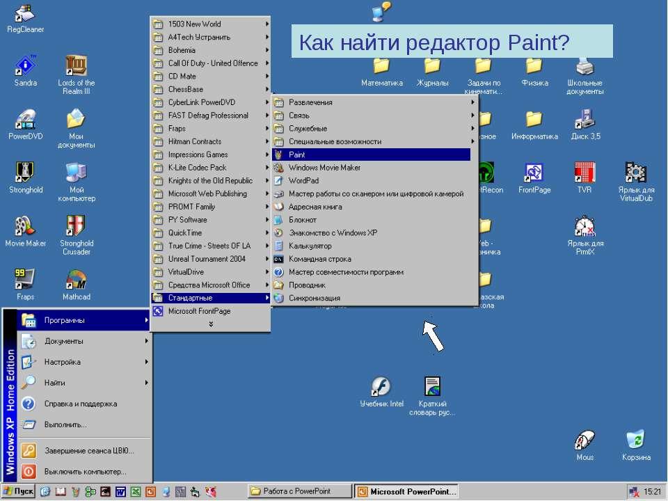 Как найти редактор Paint?