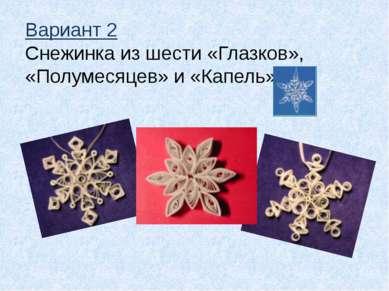 Вариант 2 Снежинка из шести«Глазков», «Полумесяцев» и«Капель»