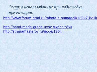 Ресурсы использованные при подготовке презентации. http://www.forum-grad.ru/r...