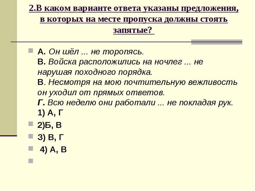 2.В каком варианте ответа указаны предложения, в которых на месте пропуска до...