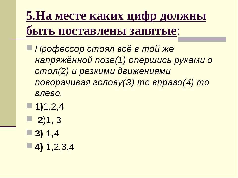 5.На месте каких цифр должны быть поставлены запятые: Профессор стоял всё в т...