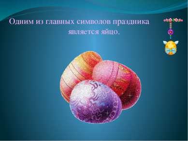 Одним из главных символов праздника является яйцо.