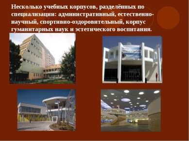 Несколько учебных корпусов, разделённых по специализации: административный, е...