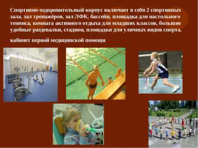 Спортивно-оздоровительный корпус включает в себя 2 спортивных зала, зал трена...
