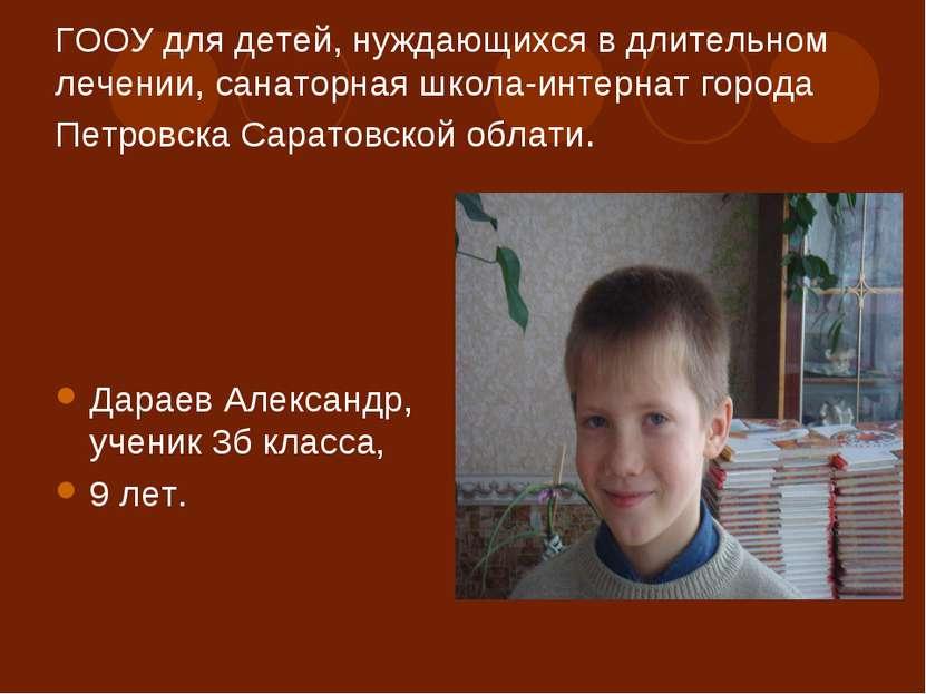 ГООУ для детей, нуждающихся в длительном лечении, санаторная школа-интернат г...