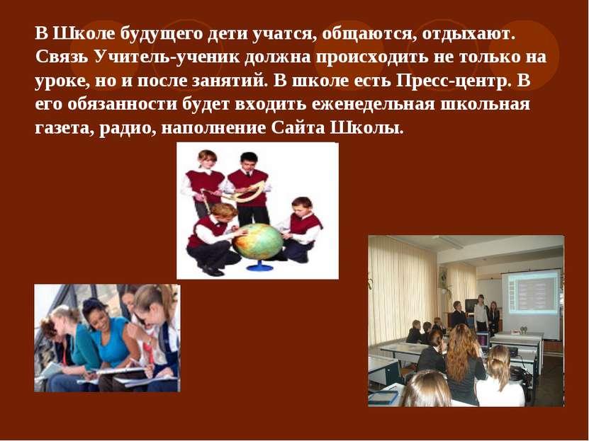 В Школе будущего дети учатся, общаются, отдыхают. Связь Учитель-ученик должна...