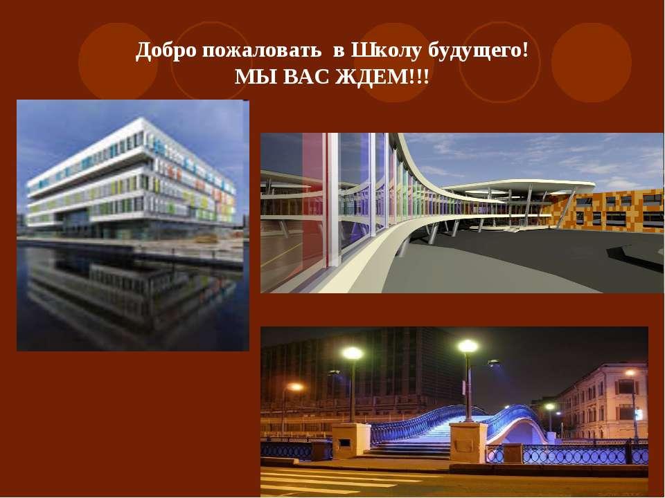 Добро пожаловать в Школу будущего! МЫ ВАС ЖДЕМ!!!