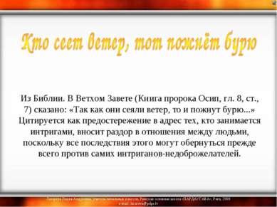 Из Библии. В Ветхом Завете (Книга пророка Осип, гл. 8, ст., 7) сказано: «Так ...
