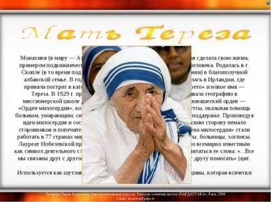 Монахиня (в миру — Агнес Гонджа Бояджиу, 1910—1997), которая сделала свою ж...