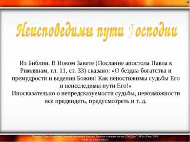 Из Библии. В Новом Завете (Послание апостола Павла к Римлянам, гл. 11, ст. 33...