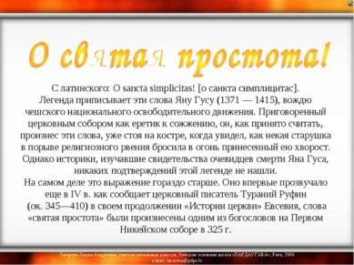 С латинского: О sancta simplicitas! [о санкта симплицитас]. Легенда приписы...